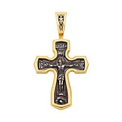 Серебряный крестик с позолотой, чернением и молитвой на тыльной стороне 000126930