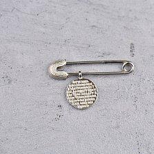 Серебряная булавка Молитва с текстом Отче Наш на двигающейся круглой подвеске