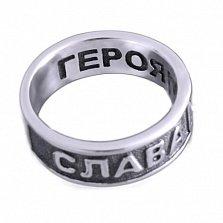 Серебряное кольцо Слава Украине