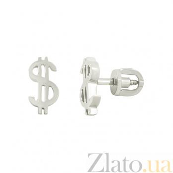 Серебряные серьги Доллар 3С449-0112