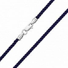 Синий шелковый шнурок Милан c серебряной застежкой, 3мм