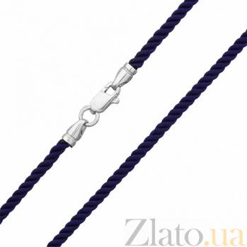 Синий шелковый шнурок Милан c серебряной застежкой, 3мм 000063188