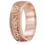 Серебряное кольцо Моя вера