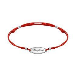 Браслет из серебра и красной шелковой нити Мар'яна 000145119
