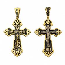 Крестик из желтого золота Сын Божий
