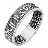 Серебряное кольцо с молитвой Спаси и Сохрани