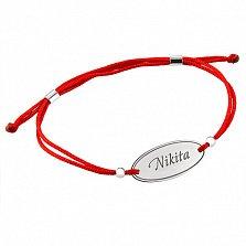 Шелковый браслет со вставкой Nikita