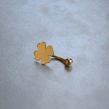 Пирсинг Счастливый клевер в желтом золоте