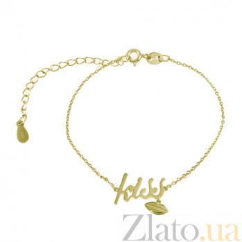 Серебряный браслет с позолотой Sweet kiss 000027979