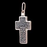 Крестик из красного золота Спокойствие с чернением
