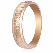 Позолоченное серебряное кольцо Верую