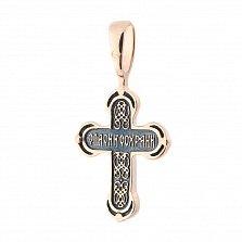 Золотой крестик Сын Божий с чернением