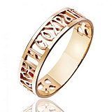 Золотое кольцо Господи спаси и сохрани