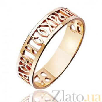 Золотое кольцо Господи спаси и сохрани 3622506