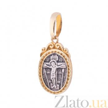 Серебряная ладанка Святые образа с позолотой и чернением 000080225