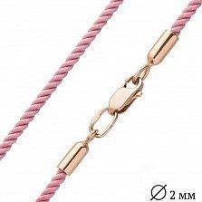 Шелковый розовый шнурок Сильверс с гладкой золотой застежкой, 2мм
