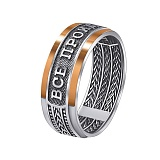 Серебряное кольцо с золотой вставкой Все пройдет