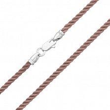 Темно-бежевый крученый шелковый шнурок Милан с серебряным замком, 2мм