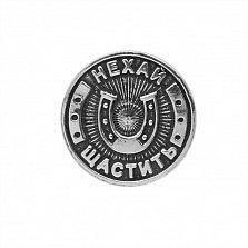 Серебряная черненая монета Нехай щастить с четырехлистным клевером на тыльной стороне