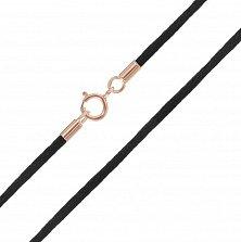 Шелковый шнурок Соренто 1мм с серебряным позолоченным замком