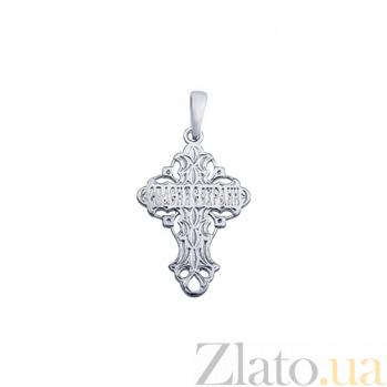 Крест православный серебряный Мир AQA--74422б