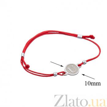 Шелковый браслет с серебряной вставкой Буква U Буква U