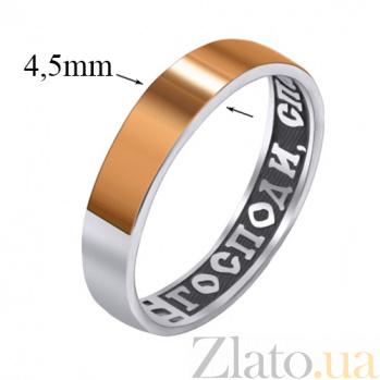 Серебряное кольцо Спасительное с золотой накладкой и чернением 000044839