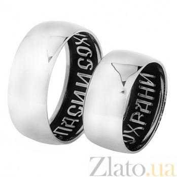 Обручальное кольцо в белом золоте Защита Всевышнего ONX--обр000870/бел