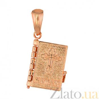 Золотая ладанка Молитвослов VLT--Н3083