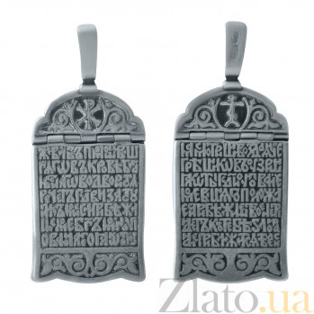 Серебряная ладанка-складень Молитва 000078205