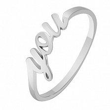 Кольцо из белого золота You