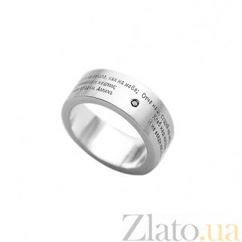"""Кольцо """"Отче наш"""" с черным бриллиантом 000098629"""