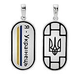 Серебряный подвес Я - Украинец