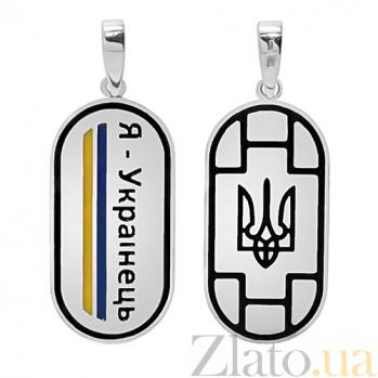 Серебряный подвес Я - Украинец BGS--744п