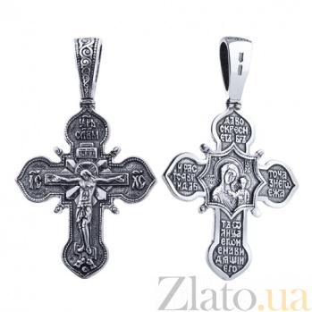 Серебряный крест Спаситель AUR--74332*