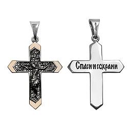 Серебряный крест с золотыми вставками Мессия 000013227