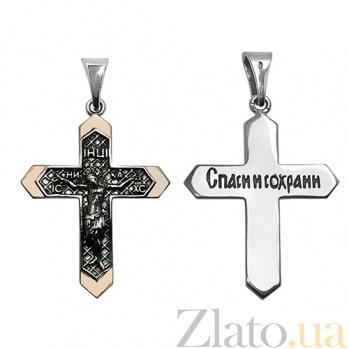 Серебряный крест с золотыми вставками Мессия BGS--662п