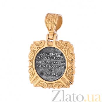 Серебряная ладанка с позолотой и чернением Николай Чудотворец 000034525