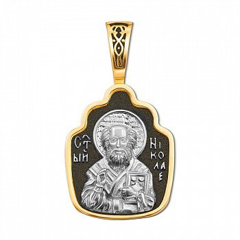 Серебряная ладанка Святой Николай Чудотворец с позолотой и чернением 000127138