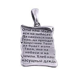Серебряный кулон Молитва