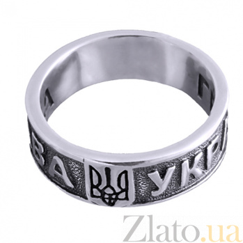 Серебряное кольцо Слава Украине 1512