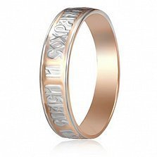 Серебряное кольцо Благо с позолотой