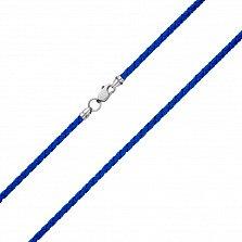 Синий шелковый шнурок Ветер с серебряным замком, 2.5 мм