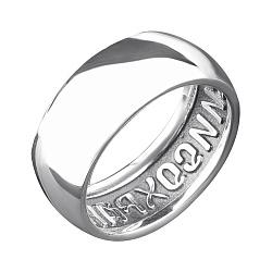 Серебряное кольцо Молитва 000061300