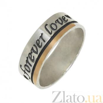 Серебряное кольцо с золотой вставкой Forever love BGS--565к