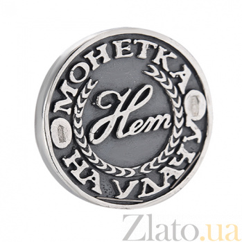 Серебряная монетка на удачу Да/Нет 900001