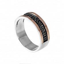 Серебряное кольцо Святые слова с золотой вставкой