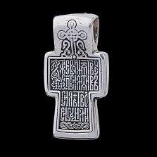 Серебряный крестик Просветитель с чернением и молитвой
