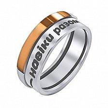 Серебряное кольцо с золотой вставкой Навіки разом ти і я