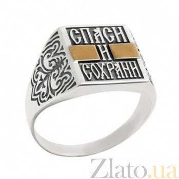 Мужская серебряная печатка с золотой вставкой Спаси и Сохрани BGS--588/2